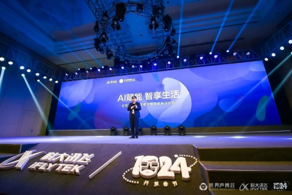 """科大讯飞全球1024开发者节""""AI赋能 智享生活""""智能家居峰会召开!"""