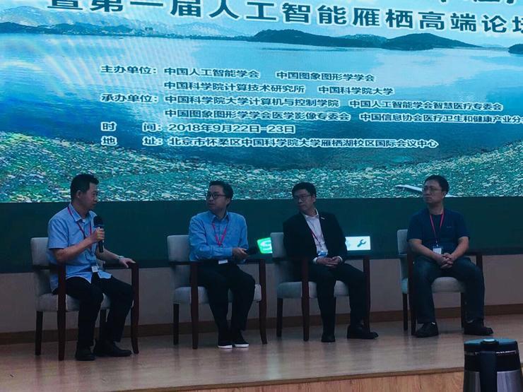 力促产学研结合 中国医学人工智能大会圆满落幕