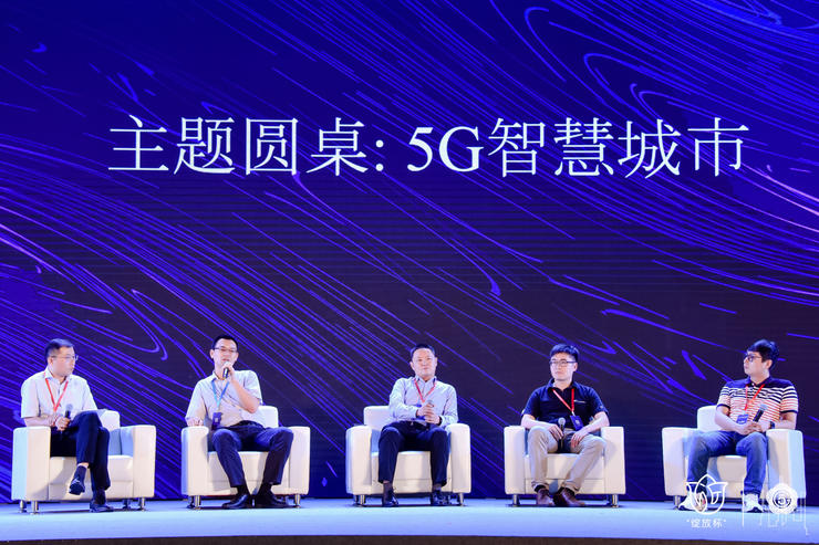 智汇珠海!2019岭南大数据国际论坛在珠海圆满落幕  院士专家共谋5G智慧城市变革