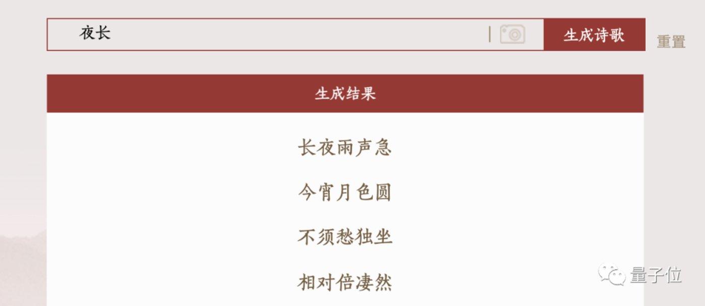 """华为推出AI诗人""""乐府"""":唐诗宋词都不在话下"""