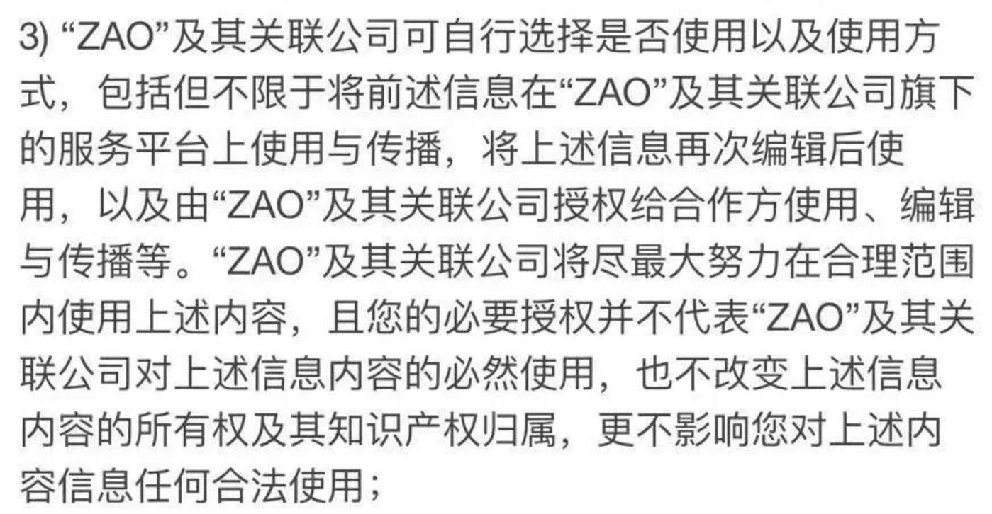 给ZAO泼盆冷水:隐私、版权、工具化注定换脸APP难成风口