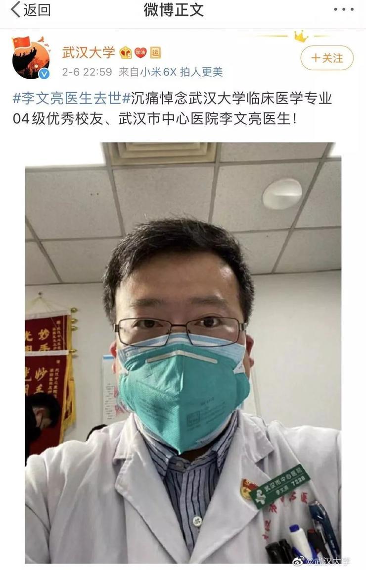 """疫情""""吹哨人""""李文亮去世;富士康开始生产口罩;钟南山谈抗病毒特效药丨雷锋早报"""