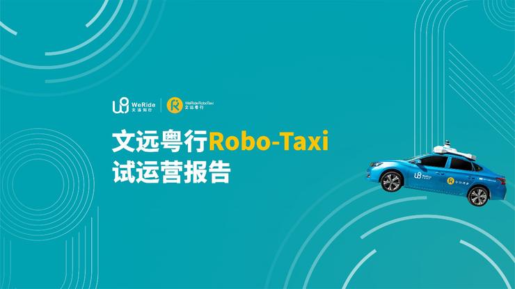国内首份自动驾驶试运营报告出炉,文远知行Robotaxi首月订单8396个