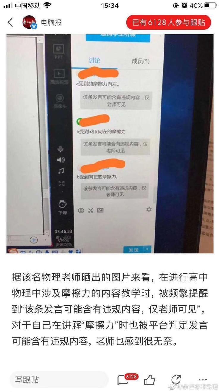 """网课直播尴尬现场:老师讲解摩擦力,竟""""涉黄""""被封"""