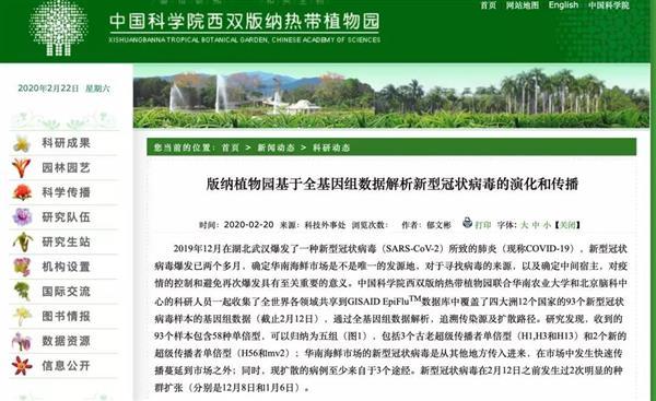 """研究称华南海鲜市场并非新冠病毒发源地 美国""""无辜背锅""""?"""