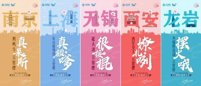 """中国移动上线""""樱花树下爱和希望""""5G+VR大型直播活动!"""