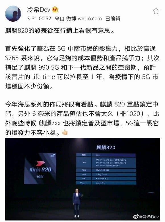 华为5G芯片迎来全面爆发,麒麟7系列即将发布!