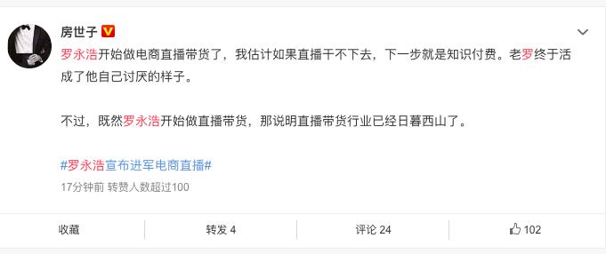 罗永浩进军直播行业:虽然我不适合卖口红,但还有很多行业等着我!