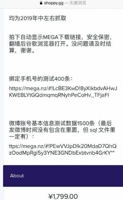 赶紧改密码,微博爆料最新泄漏信息!