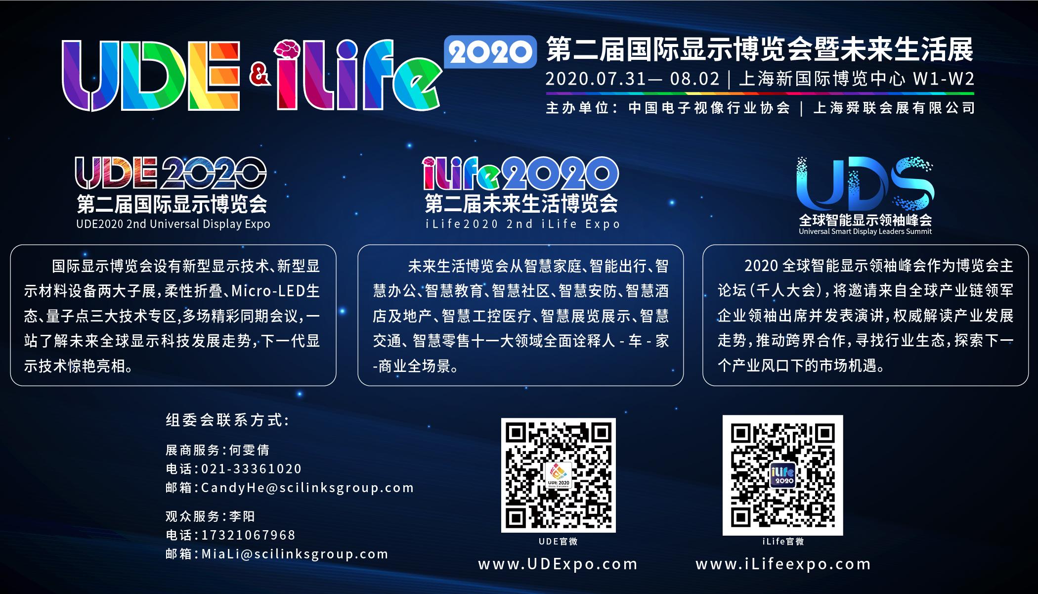 TCL 携最强产品阵营参加2020国际显示博览会!