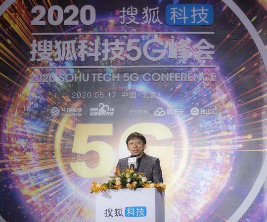 搜狐CEO张朝阳:未来5G发展不会因为肺炎疫情停滞!