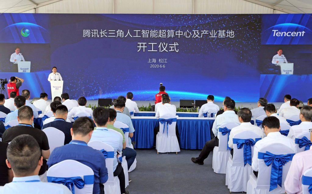 腾讯长三角人工智能超算中心正式启动,将推动华东AI产业发展!