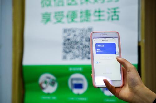 新年首日,北京正式启动医保电子凭证就医结算