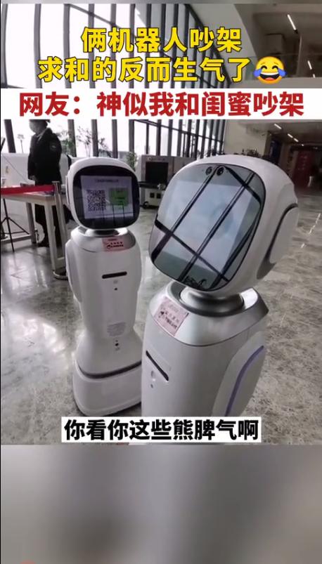 """有内味儿了!两个机器人吵起来了,甚至还要""""动手""""?网友:像极了情侣吵架"""
