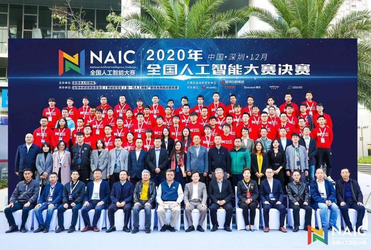 延续深圳的科技创新基因!这场大赛聚焦产学研用, 人工智能人才和企业擦出火花