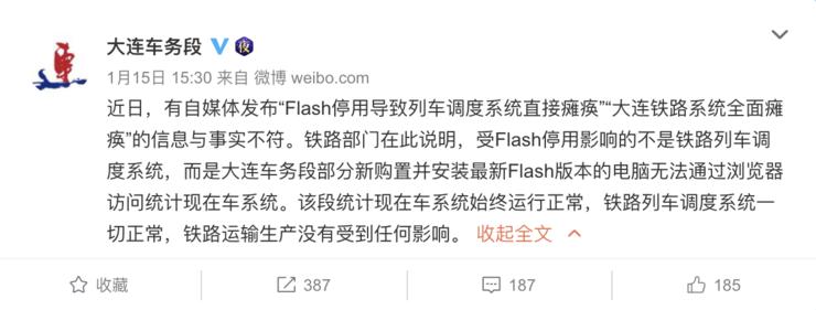 尴尬!Flash 停服引起故障,大连车务段昼夜攻关却遭群嘲,最新回应答非所问,网友:平时不上网?