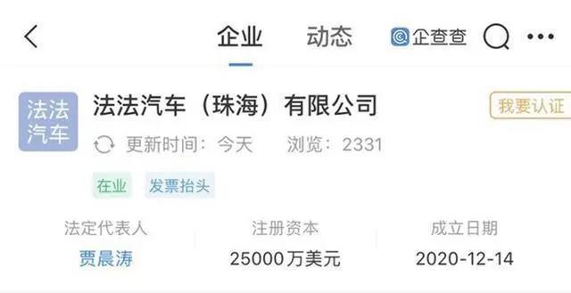 FF 官宣将上市!已获 1.4 万辆订单,复盘贾跃亭 7 载辛酸「造车梦」