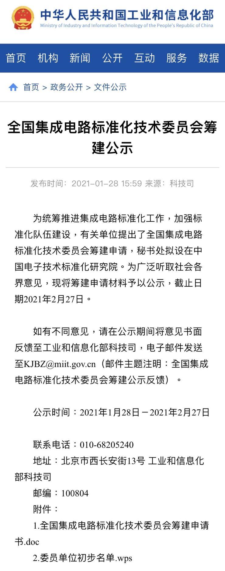 华为海思、阿里、小米等90家单位联名申请!筹建全国集成电路标准化技术委员会