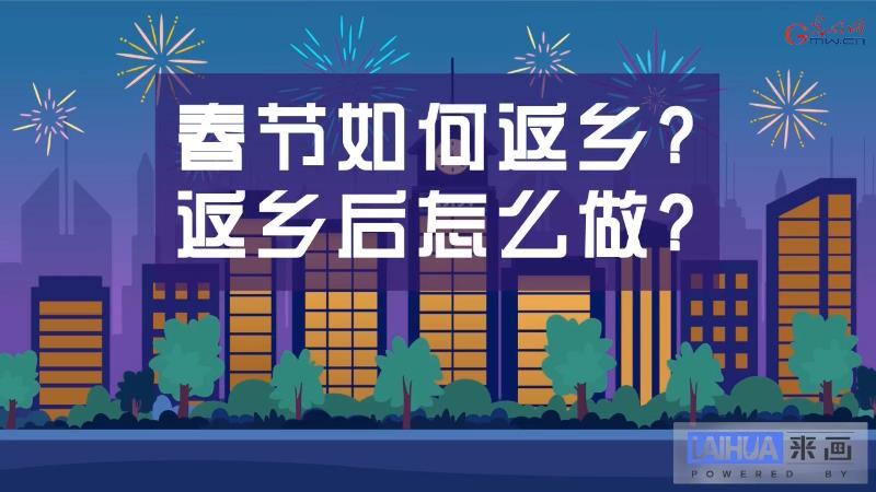 2021春运跟往年不一样!二分钟看懂春节返乡政策!