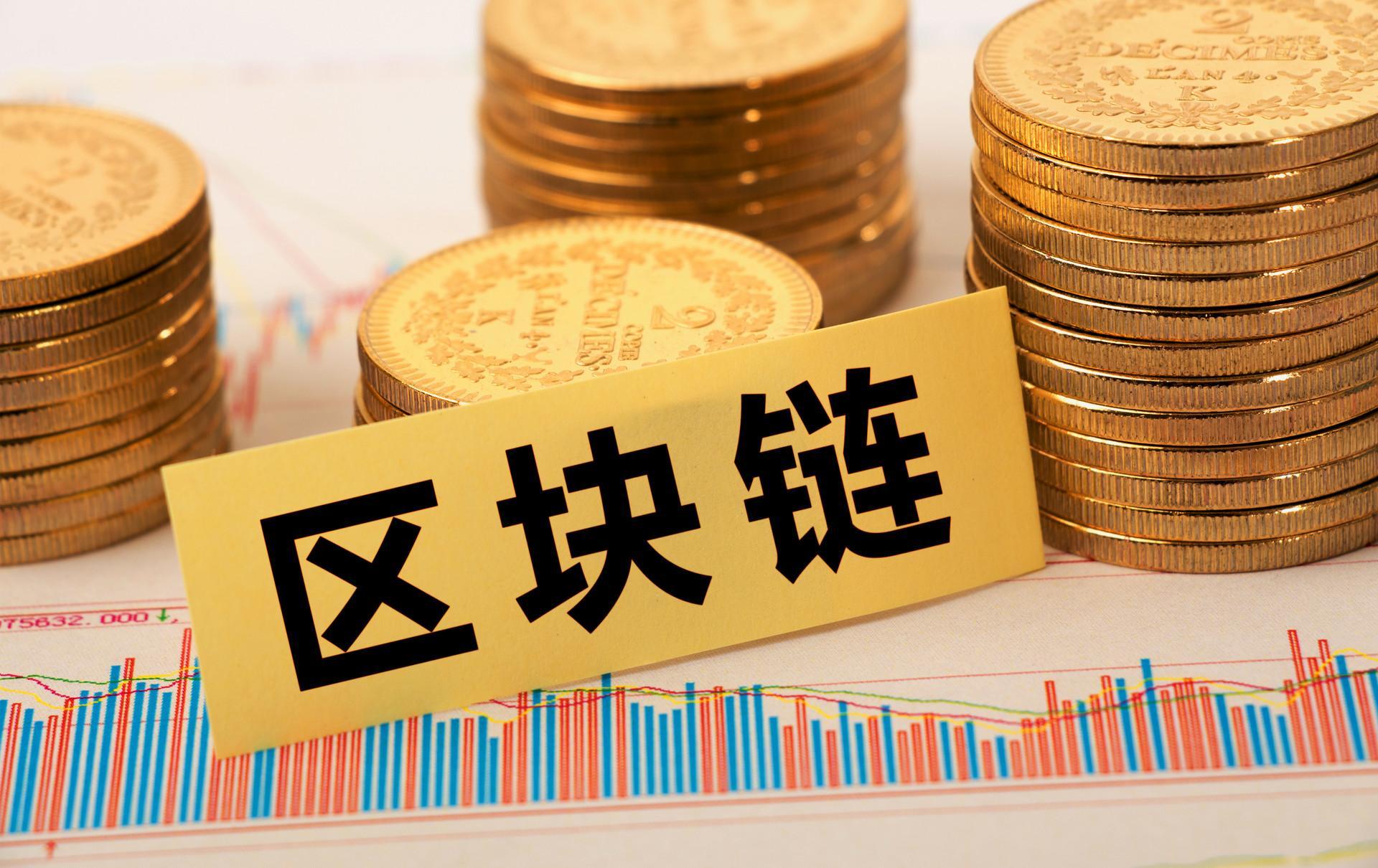 不要用数字货币的上涨掩盖区块链的短板
