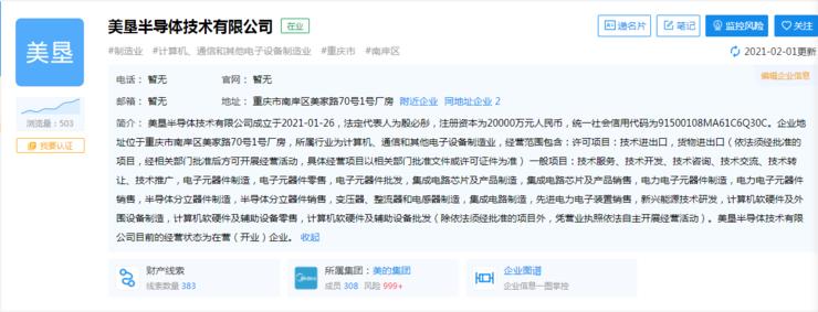 """美的""""造芯""""新进展!在重庆成立一家半导体公司"""