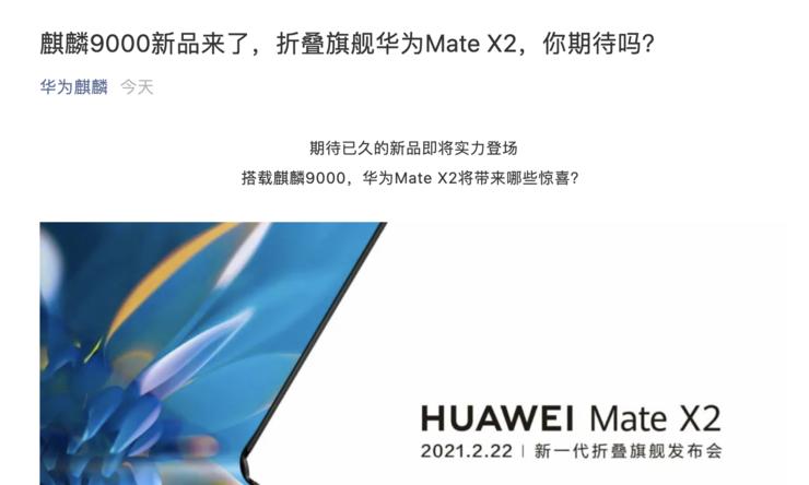 华为官宣折叠屏新品 Mate X2,手机业务最后的挣扎?