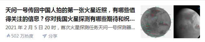中国人拍的首张「红色星球」高清照为什么是黑白的?