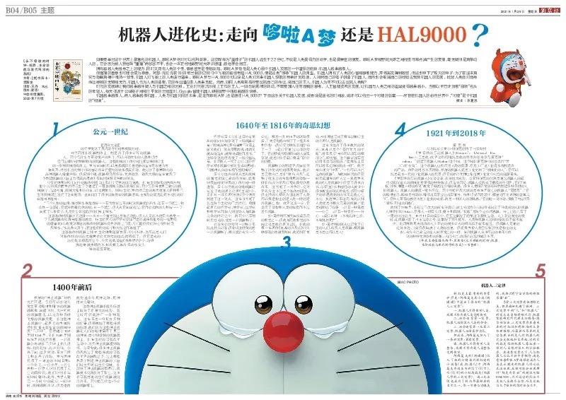 机器人进化史:走向哆啦A梦还是 HAL9000?