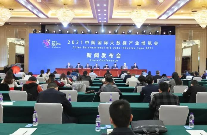 定了!2021中国国际大数据博览会将于5月26日在贵阳举办