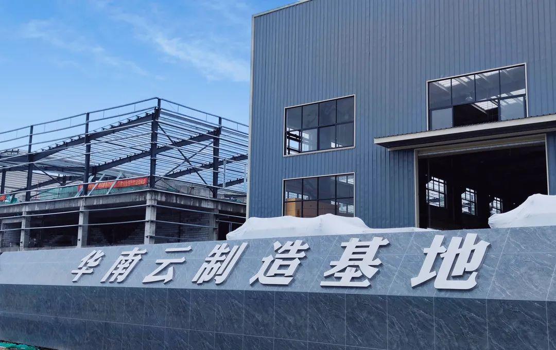 华南云计算大数据基础设备建设项目有新进展!